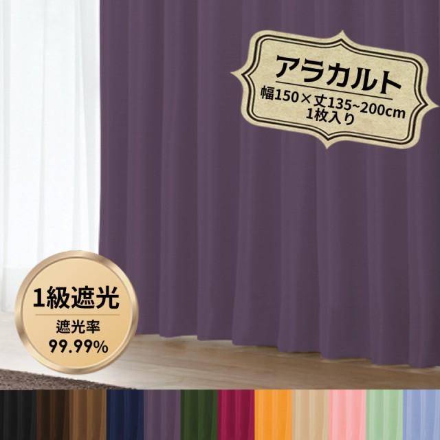 【アラカルト】カーテン 遮光 1級 1枚入り 幅150...