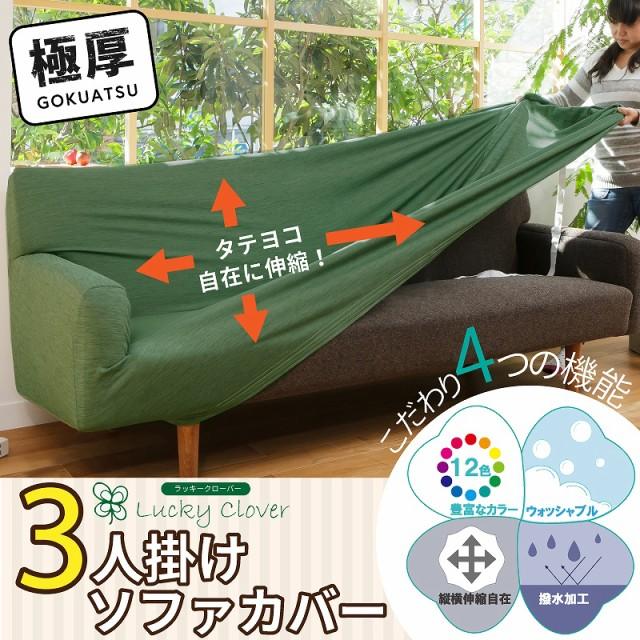 【ラッキークローバー】3人掛け ソファカバー 伸...