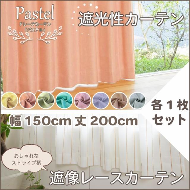 【パステル&エモーション】幅150×丈200cm新色カ...