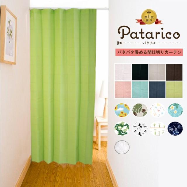 【patarico-パタリコ-】間仕切りカーテン 100cm×...