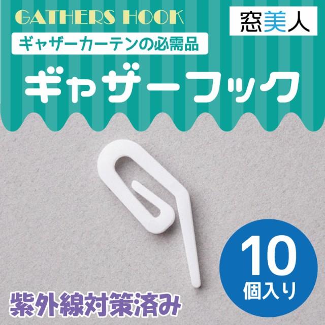 【送料無料】ギャザーフック 10個入り スタイル...