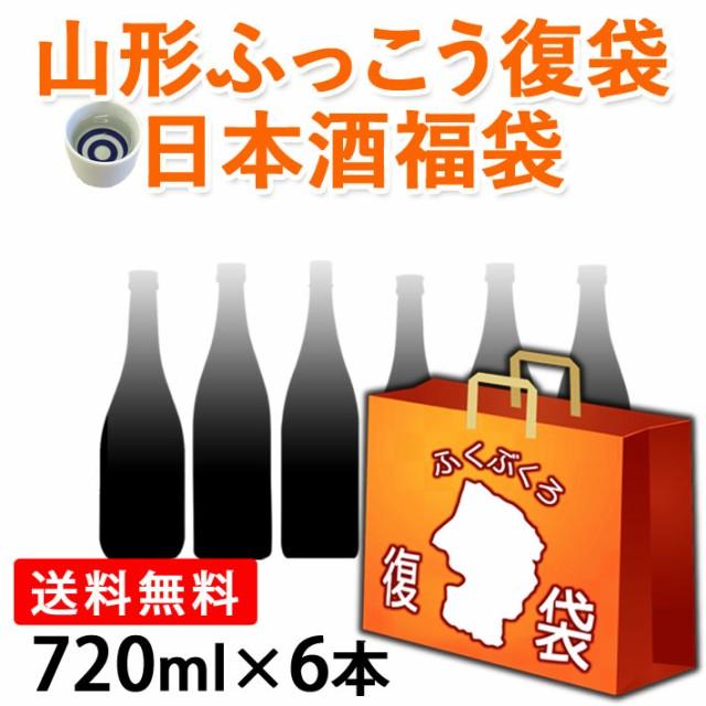 ふっこう 復袋 山形 地酒 日本酒 訳あり福袋 720m...