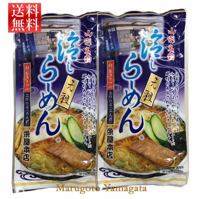 敬老の日 元祖栄屋の山形名物 冷しらーめん 2人前(乾麺100g×2、特製スープ付)× 2袋