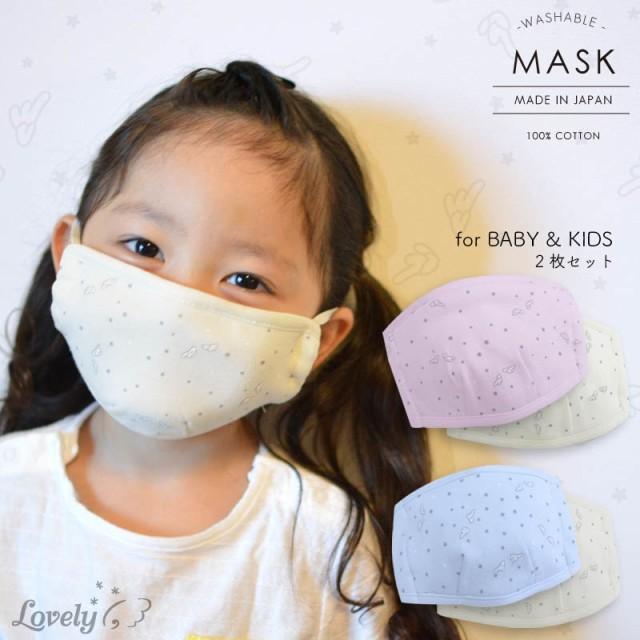 日本製 マスク 小さめ 布製 布マスク 2枚セット洗...