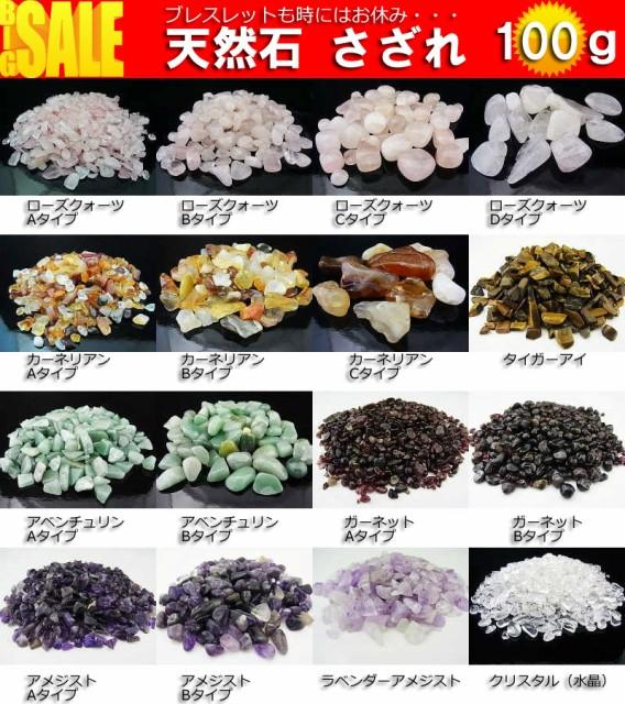 天然石さざれ100g 天然石(ts1)