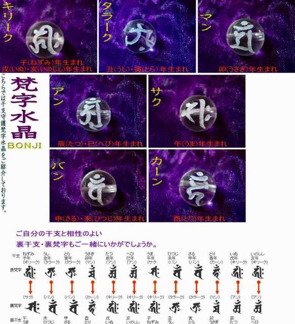 干支梵字水晶18mm 手彫り 天然石 処分セール(bo...