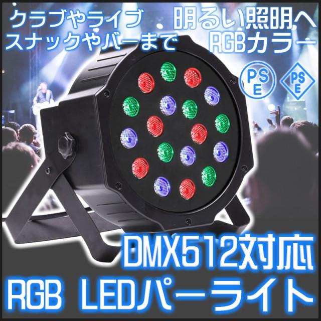 2d-004 LED PAR LIGHT LED×18灯 54W DMX512対応 天井演出 舞台照明 PA機器 パーライト ディスコライト スポットライト(global-2d-004-1p
