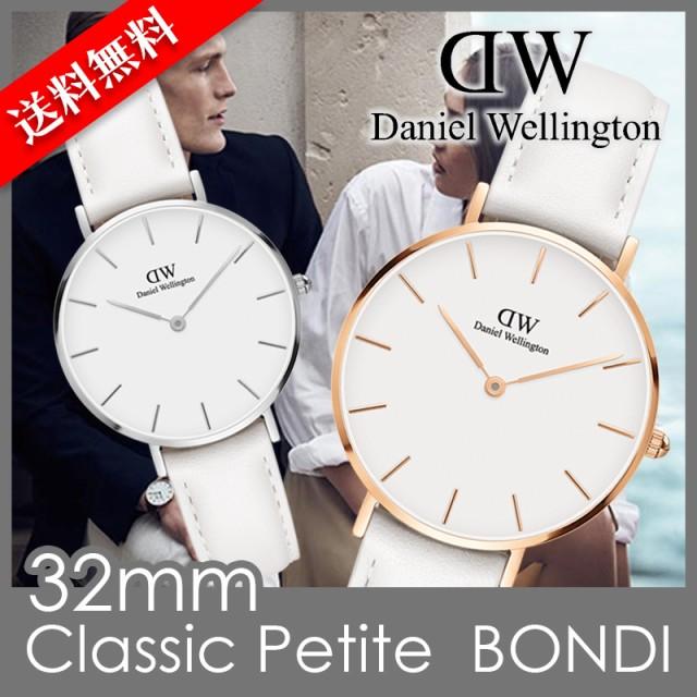 【送料無料】【最新作】 2017ss ダニエルウェリントン 32mm Daniel Wellington CLASSIC クラシック ホワイト 白 BONDI シルバー ローズゴ