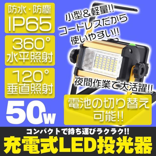 【送料無料】 充電式 LED投光器 50w 【電池4本付...