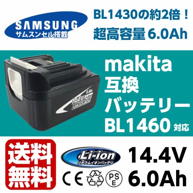 【送料無料】マキタ makita  BL1460 14.4V 6.0Ah ...