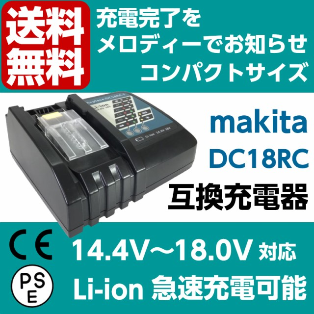 【送料無料】マキタ makita 14.4V/18V 互換充電器...