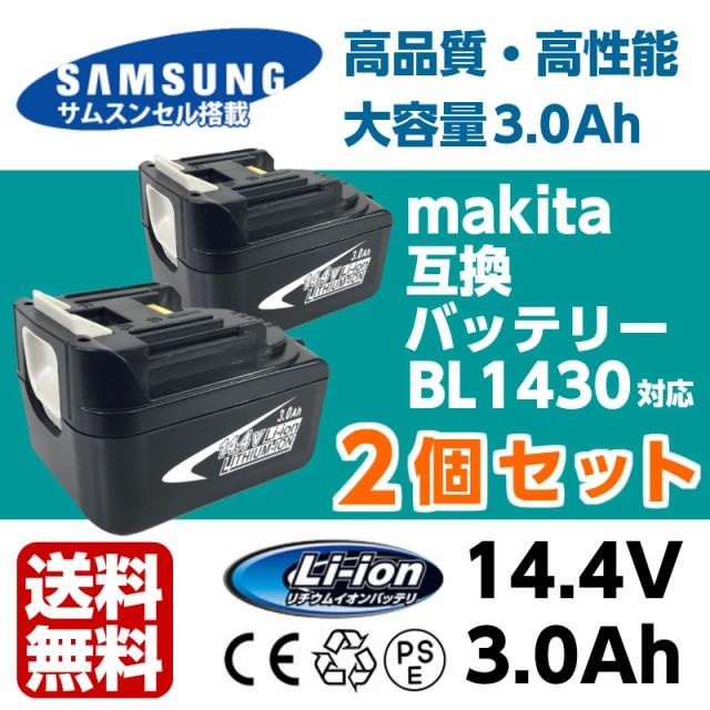 【送料無料】【2個セット】マキタ makita BL1430 14.4V 3.0Ah 3000mah 互換バッテリー リチウムイオンバッテリー(makita-bl1430-2)