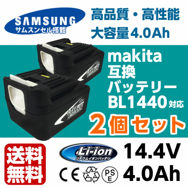 【送料無料】【2個セット】マキタ makita  BL1440...