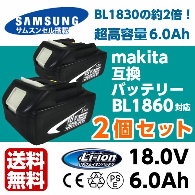 【送料無料】【2個セット】マキタ makita BL1860 ...