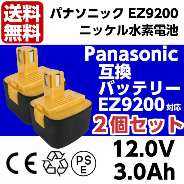 【送料無料】【2個セット】Panasonic パナソニッ...