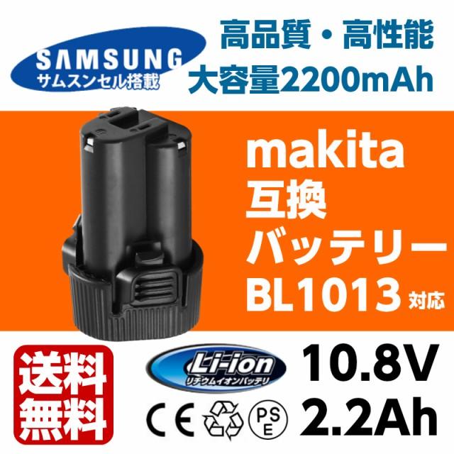 【送料無料】マキタ makita BL1013 10.8V 2.2Ah 2...
