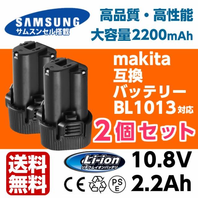 【送料無料】【2個セット】マキタ makita BL1013 ...