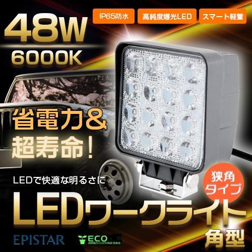 【送料無料】Epistar 角型 48W 16灯 6000K LEDワ...