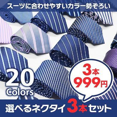 【送料無料】3本セットで激ヤバ価格 ビジネス・カ...