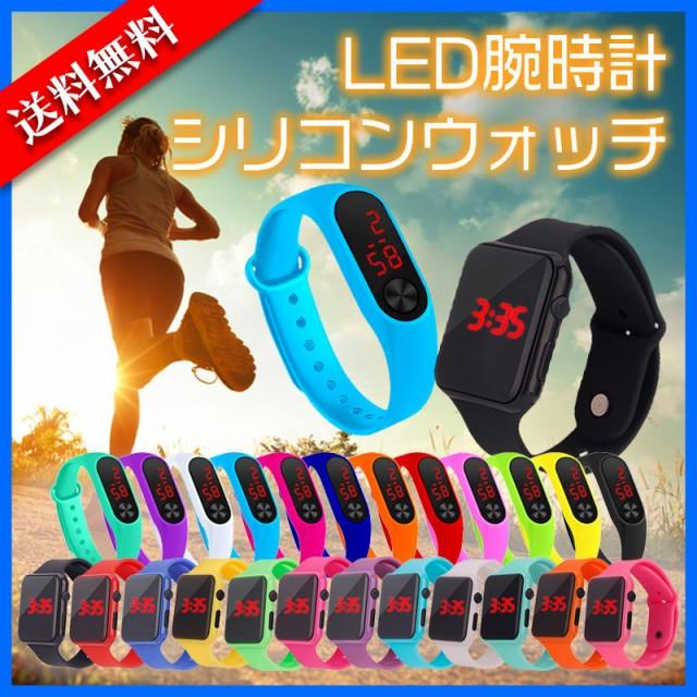 【送料無料】 LED腕時計 デジタル腕時計 スポーツ...