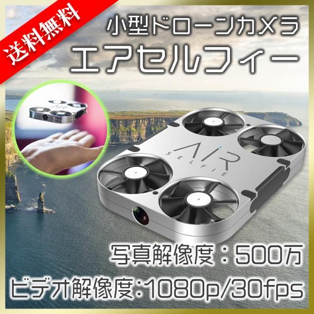 【送料無料】 国内正規品 小型 ドローンカメラ Ai...