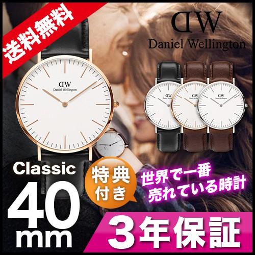 【送料無料】【3年保障】本物保障 特典付 2017最新作 ダニエルウェリントン 40mm Daniel Wellington  CLASSIC クラッシック ホワイト 白