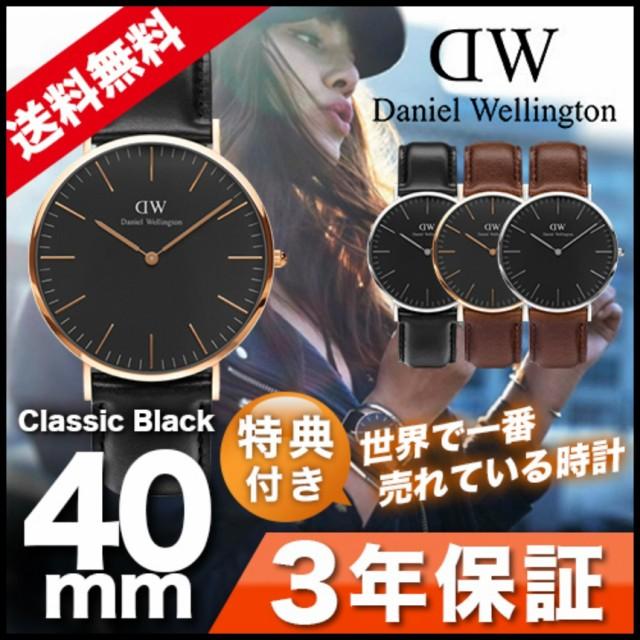 【送料無料】【3年保障】本物保障 特典付 2016最新作 ダニエルウェリントン Daniel Wellington 40mm CLASSIC BLACK クラッシック 黒 ブラ