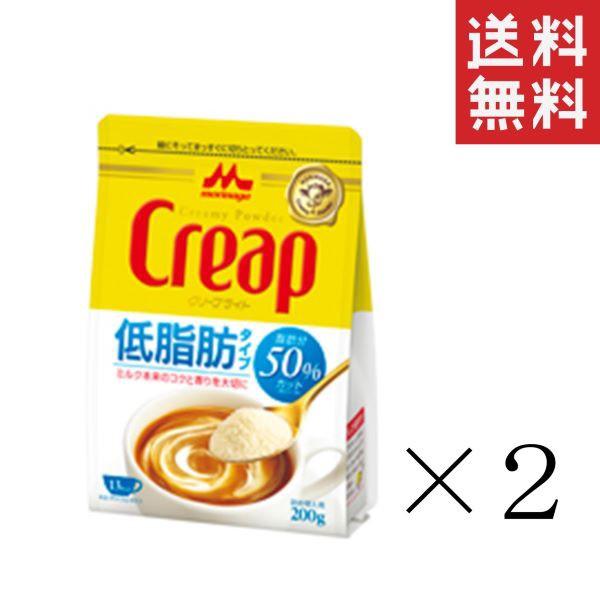 森永乳業 クリープライト袋 200g×2袋 まとめ買い...