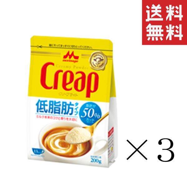 森永乳業 クリープライト袋 200g×3袋 まとめ買い...
