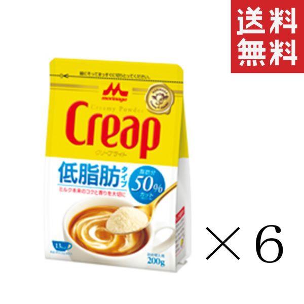 森永乳業 クリープライト袋 200g×6袋 まとめ買い...