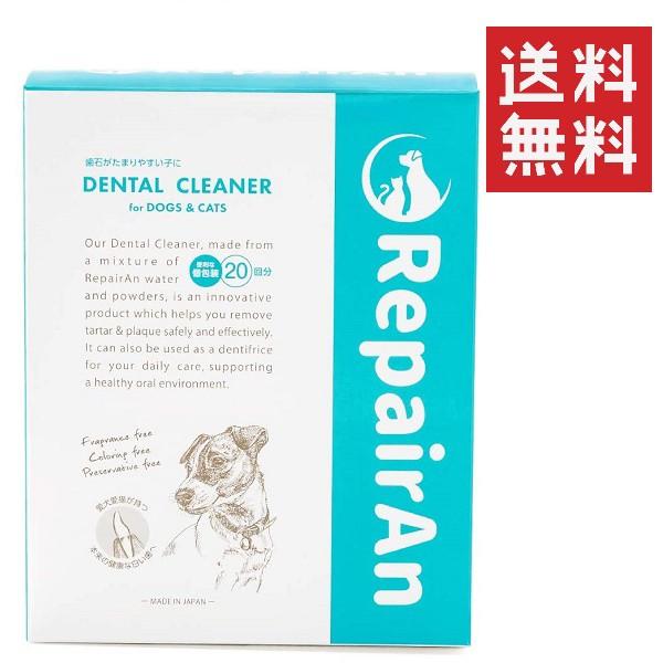 RepairAn リペアン デンタルクリーナー 20個入(お...