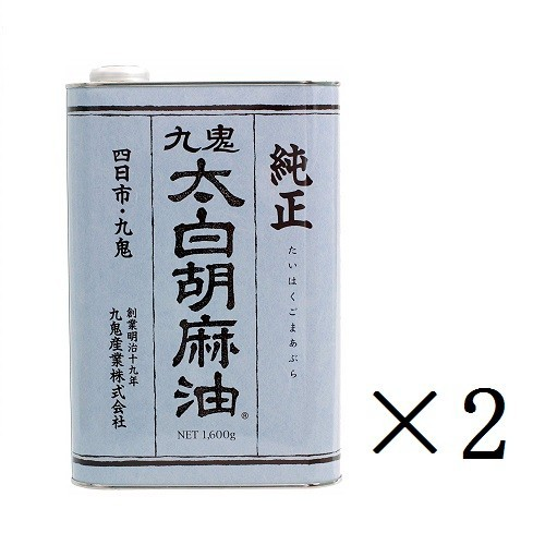 九鬼産業 九鬼太白純正胡麻油 1600g×2缶 まとめ...