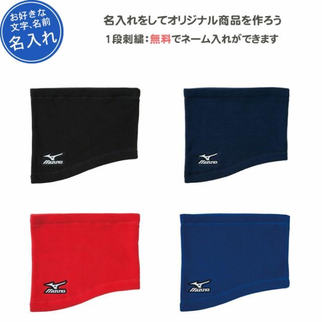 【名入れ無料】 野球 ネックウォーマー スポー...