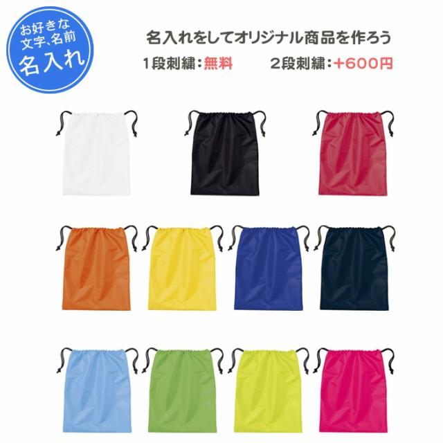 【名入れ無料】 シューズケース シューズ袋 ス...