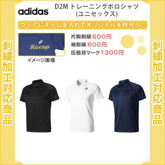 【名入れできます】 ポロシャツ スポーツ アデ...