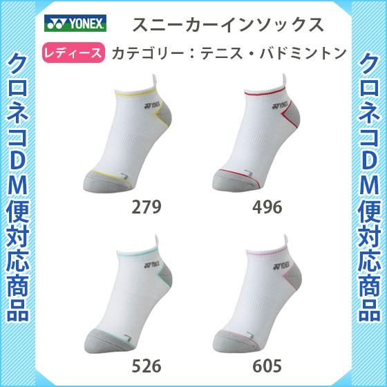 【クロネコDM便なら2点まで送料200円】 テニス ...