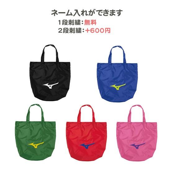 【名入れ無料】 スポーツ トートバッグ ミズノ...