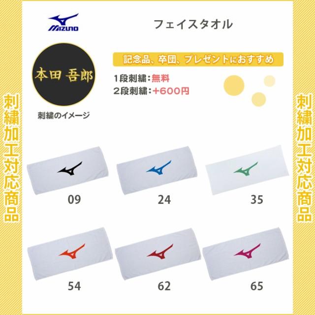 【名入れ1段無料】 タオル スポーツ ミズノ ...