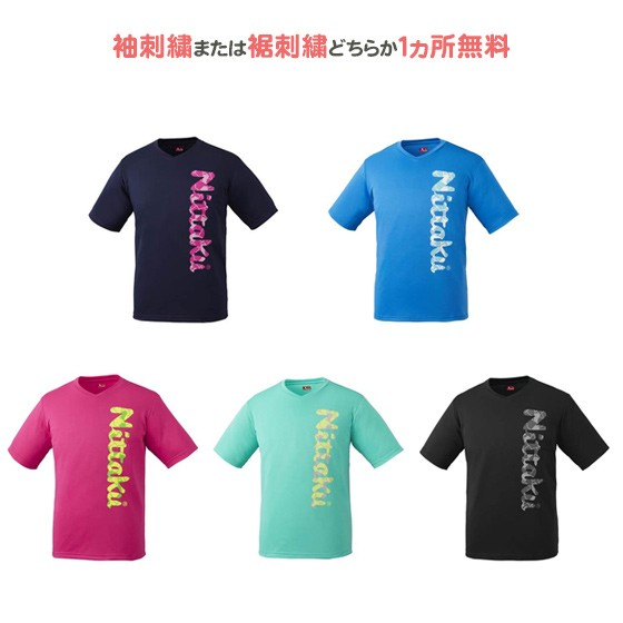 【名入れ1ヵ所無料】 卓球 ウェア Tシャツ ...