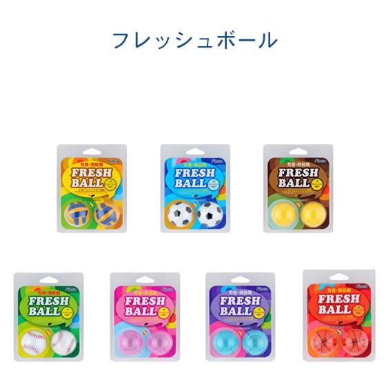 芳香 消臭剤 スポーツ フレッシュボール(fresh...