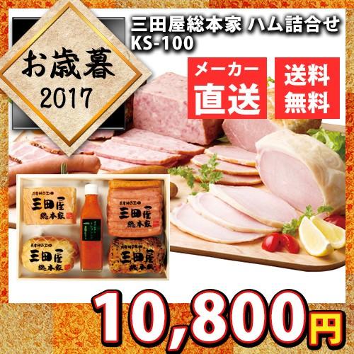 お歳暮 送料無料 メーカー直送 代引不可 三田屋総...