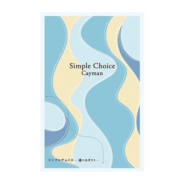 シンプルチョイス Sinple Choice -選べるギフト- ...