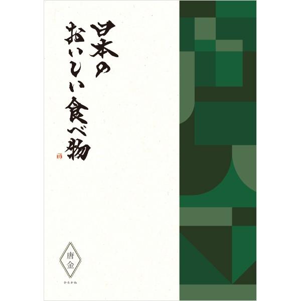 大和 カタログギフト 日本のおいしい食べ物 唐金 ...