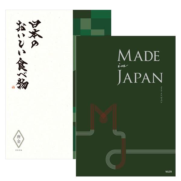 大和 カタログギフト Made In Japan メイドインジ...