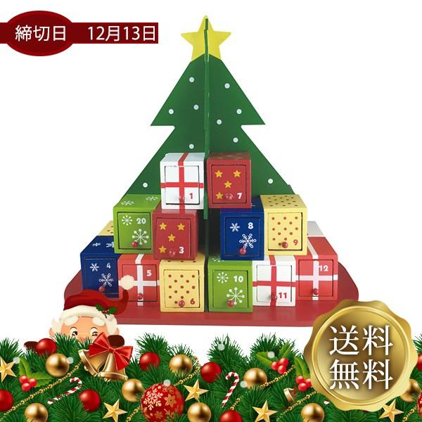 クリスマス ウッドボックスカレンダー(ツリー) ...