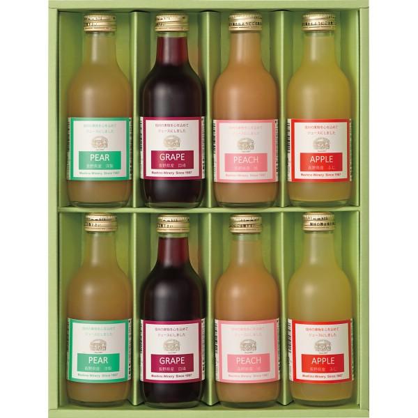 長野県産 果汁100%ジュース詰合せ HM−8 ...