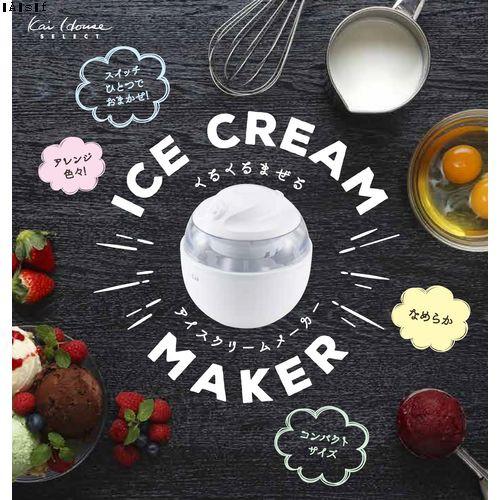貝印 アイスクリームメーカー 手作りアイス(18-2...