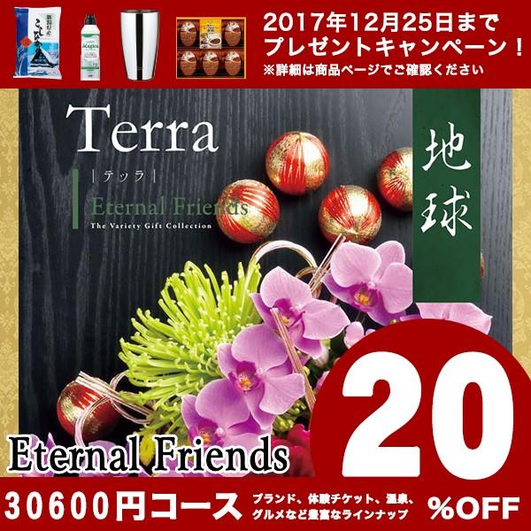 カタログギフト Eternal Friends エターナルフレ...