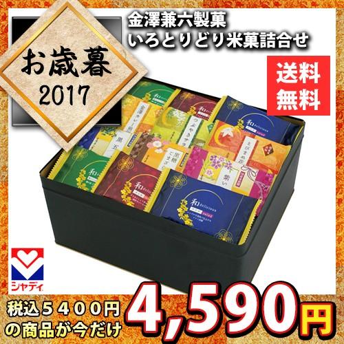 お歳暮 送料無料 金澤兼六製菓 いろとりどり米菓...