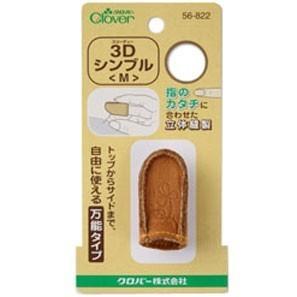 手芸 指ぬき Clover 3DシンブルM CL56-822